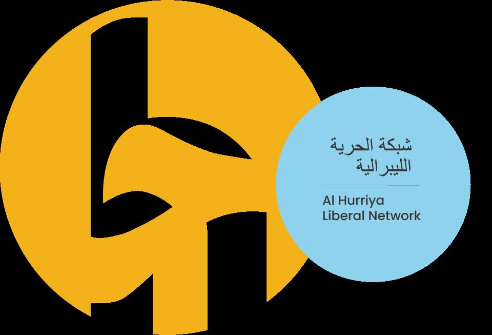 Al Hurriya Liberal Network